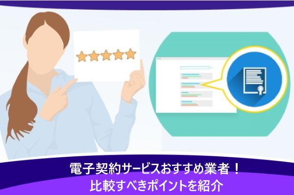 電子契約サービスおすすめ業者12選!比較すべきポイントを紹介