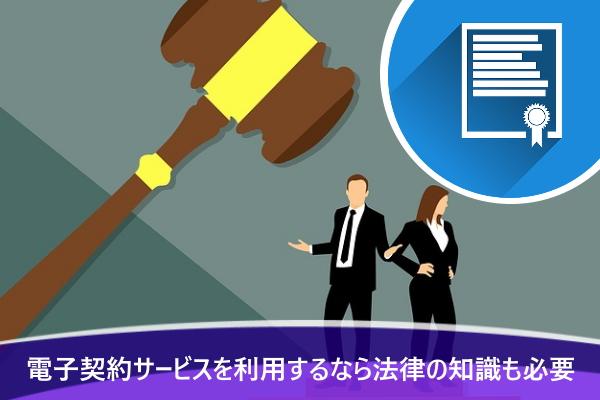 電子契約サービスを利用するなら法律の知識も必要