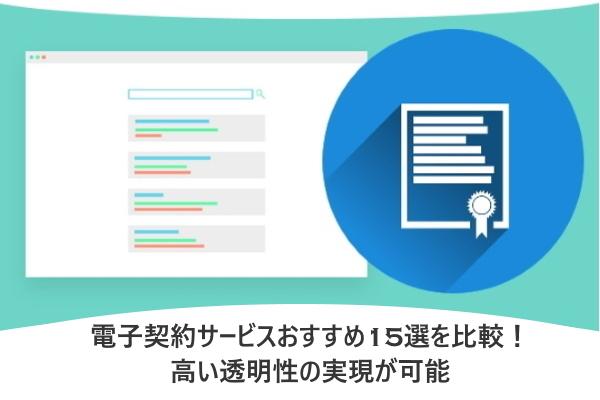 電子契約サービスおすすめ15選を比較!高い透明性の実現が可能