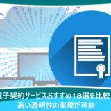 電子契約サービスおすすめ18選を比較!高い透明性の実現が可能