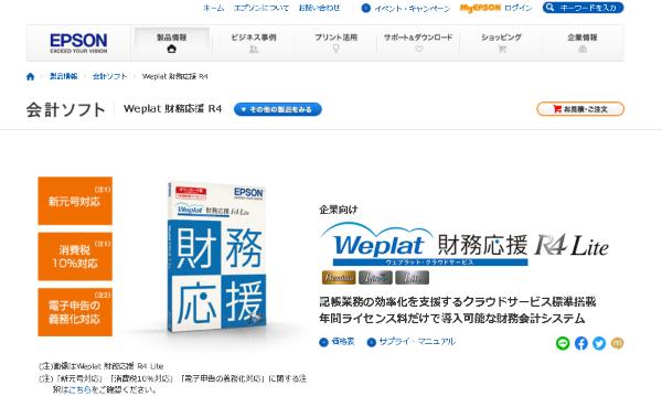 EPSON Weplat財務応援R4