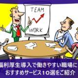 福利厚生導入で働きやすい職場に!おすすめサービス10選をご紹介