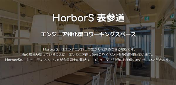 HarborS表参道