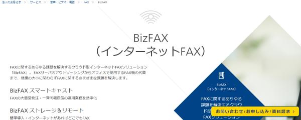 biz-fax