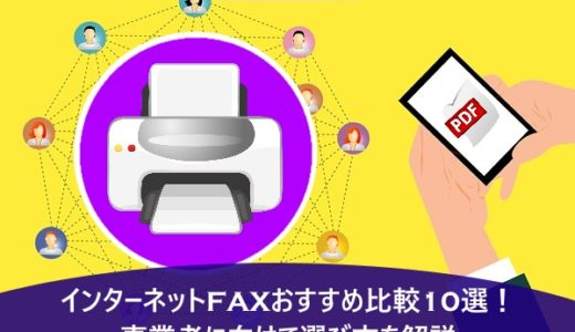 インターネットFAXおすすめ比較11選!事業者に向けて選び方を解説
