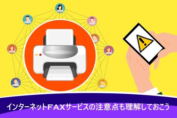 インターネットFAXサービスの注意点も理解しておこう