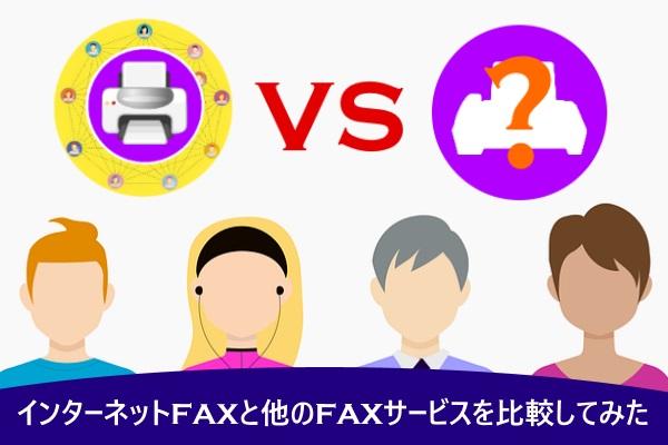 インターネットFAXと他のFAXサービスを比較してみた