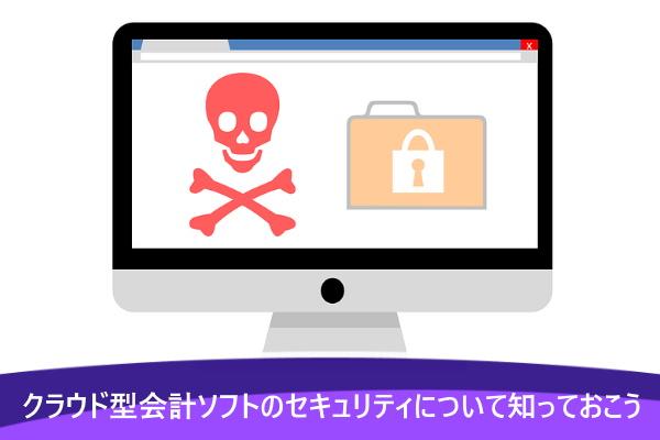 クラウド型会計ソフトのセキュリティについて知っておこう
