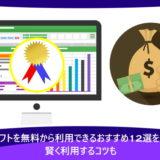 会計ソフトを無料から利用できるおすすめ12選を紹介!賢く利用するコツも