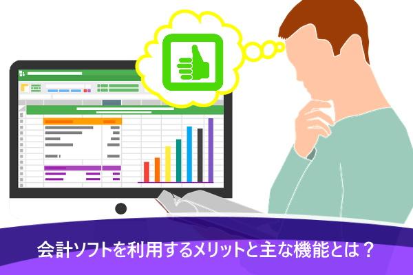 会計ソフトを利用するメリットと主な機能とは?