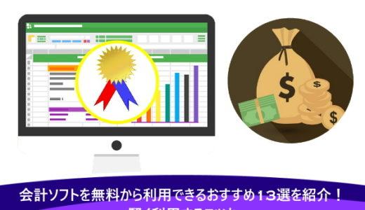会計ソフトを無料から利用できるおすすめ13選を紹介!賢く利用するコツも