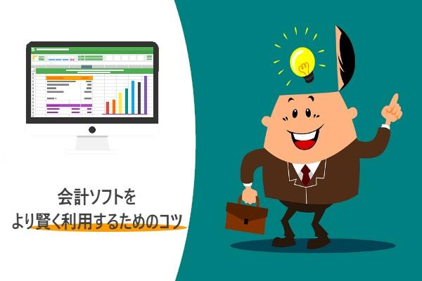 会計ソフトをより賢く利用するためのコツ
