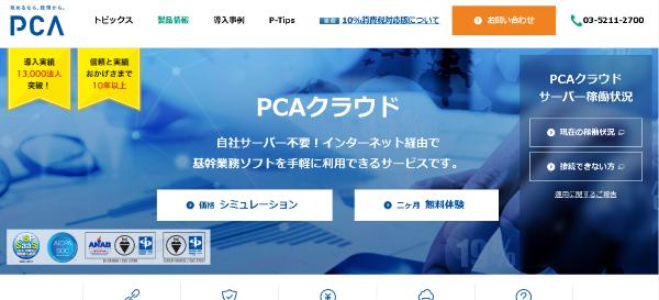 PCA会計クラウド