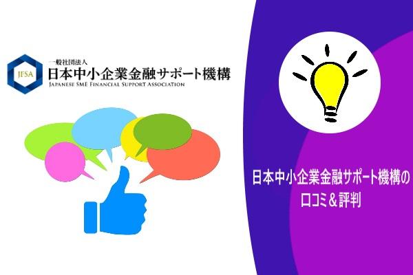 日本中小企業金融サポート機構の口コミ&評判