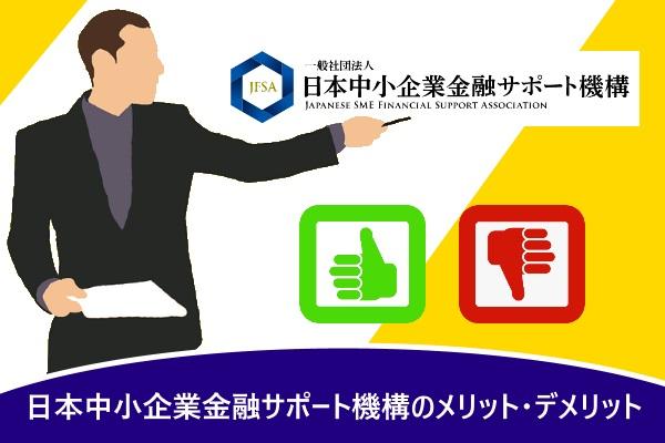 日本中小企業金融サポート機構のメリット・デメリット