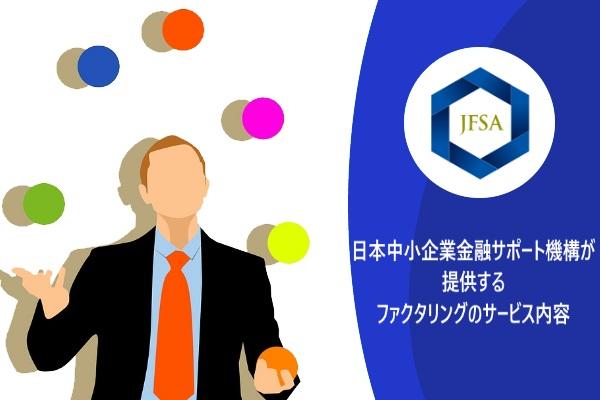 日本中小企業金融サポート機構が提供するファクタリングのサービス内容