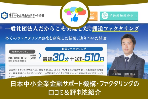 日本中小企業金融サポート機構・ファクタリングの口コミ&評判を紹介