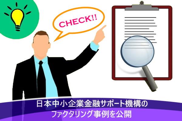 日本中小企業金融サポート機構のファクタリング事例を公開