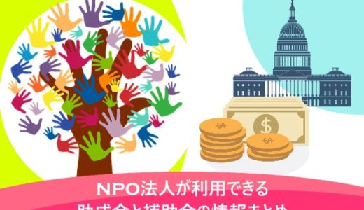 NPO法人が利用できる助成金と補助金の情報まとめ