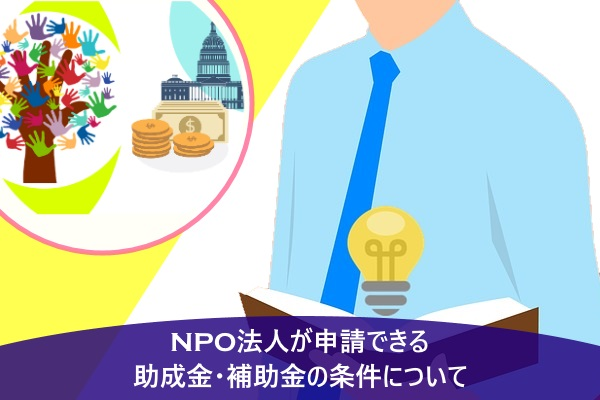 NPO法人が申請できる助成金・補助金の条件について