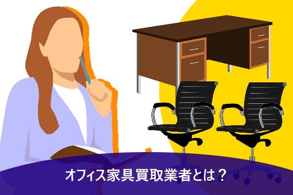 オフィス家具買取業者とは?