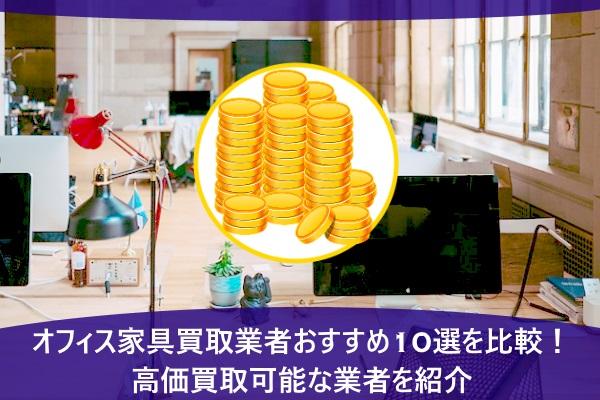 オフィス家具買取業者おすすめ10選を比較!高価買取可能な業者を紹介