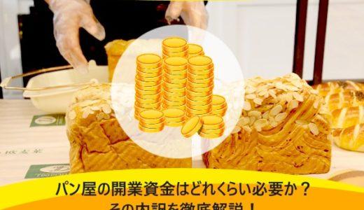 パン屋の開業資金はどれくらい必要か?その内訳を徹底解説!