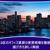 東京23区のオフィス賃貸の家賃相場を徹底比較!選び方も詳しく解説