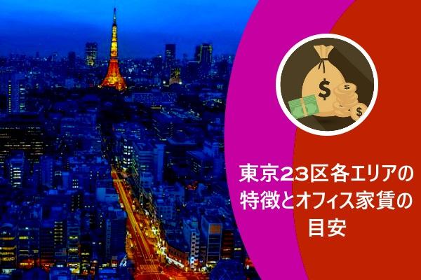 東京23区各エリアの特徴とオフィス家賃の目安