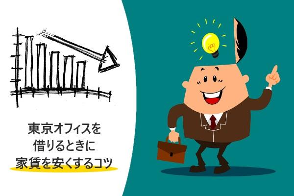 東京オフィスを借りるときに家賃を安くするコツ