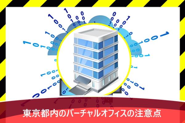 東京都内のバーチャルオフィスの注意点