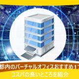 東京都内のバーチャルオフィスおすすめ17選!コスパの良いところを紹介