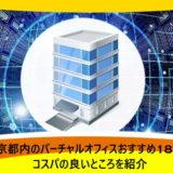 東京都内のバーチャルオフィスおすすめ18選!コスパの良いところを紹介