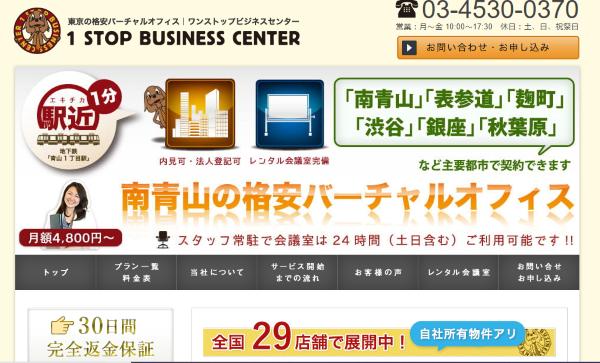 ワンストップビジネスセンター青山本店