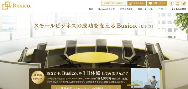 Busico-経営支援型シェアオフィス&バーチャルオフィス
