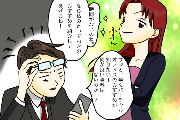 東京都内のバーチャルオフィスおすすめランキングTOP5