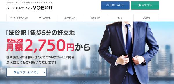 バーチャルオフィスVOE渋谷