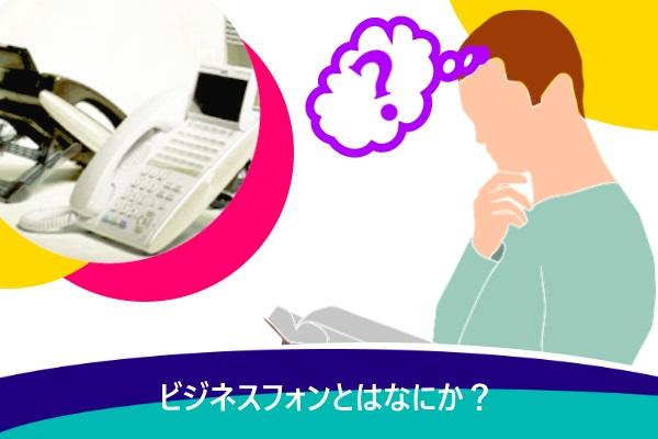 ビジネスフォンとはなにか?