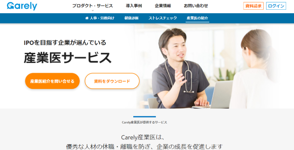 Carely産業医