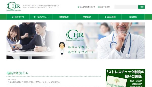 日本CHRコンサルティング株式会社