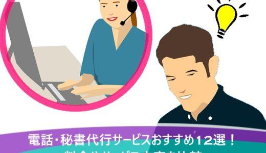 電話・秘書代行サービスおすすめ12選!料金やサービス内容を比較