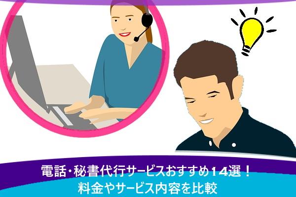 電話・秘書代行サービスおすすめ14選!料金やサービス内容を比較