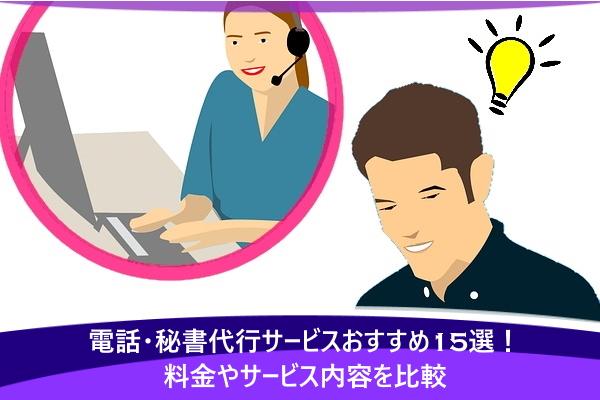 電話・秘書代行サービスおすすめ15選!料金やサービス内容を比較