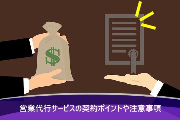 営業代行サービスの契約ポイントや注意事項