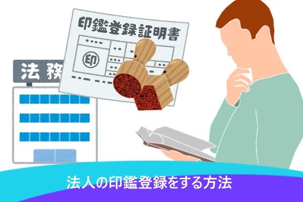 法人の印鑑登録をする方法