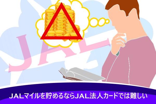 JALマイルを貯めるならJAL法人カードでは難しい
