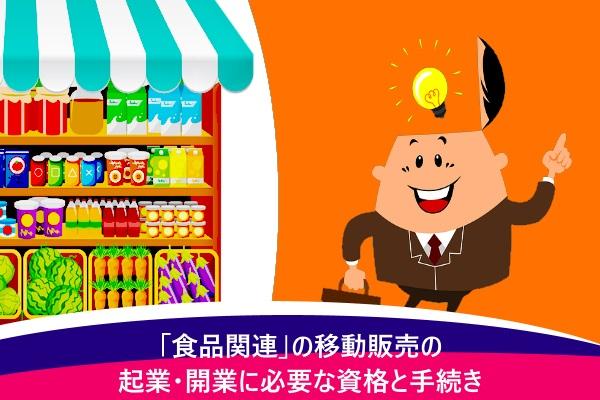 「食品関連」の移動販売の起業・開業に必要な資格と手続き