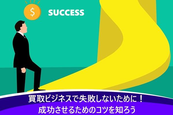 買取ビジネスで失敗しないために!成功させるためのコツを知ろう