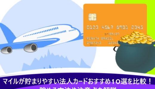 マイルが貯まりやすい法人カードおすすめ10選を比較!貯める方法や注意点も解説