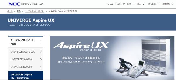 NEC Aspire(アスパイア)UX
